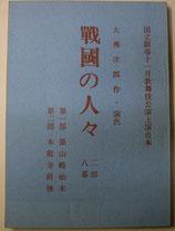 戦国の人々 大佛次郎 作・演出 国立劇場十一月歌舞伎公演上演台本