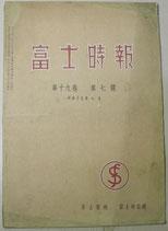 富士時報19巻7号(昭和17年7月)富士電機製造株式会社内 富士時報編輯部