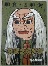 第五回 文楽合同公演 因会・三和会 新橋演舞場