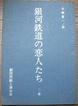 銀河鉄道の恋人たち 二幕 劇団民芸上演台本