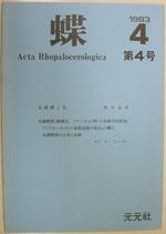 蝶 Acta Rhopalocerologica 4号(1983年6月1日) 中山當己 元元社