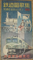 鉄道唱歌集 交通社会科のしおり9 交通博物館