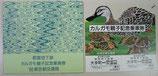 都営地下鉄 カルガモ親子記念乗車券