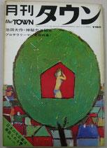 月刊タウン 5号(昭和42年5月1日) アサヒ芸能出版