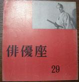 俳優座29