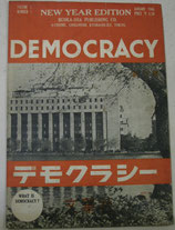 デモクラシー 創刊号(1946年1月) 文華社