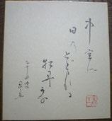 富安風生色紙
