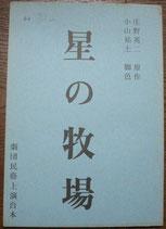星の牧場 劇団民芸上演台本