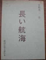 長い航海 劇団民芸上演台本