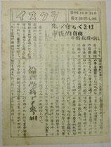 イスクラ 日刊10月31日 東大細胞L班