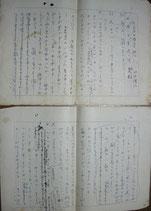田中澄江原稿32枚