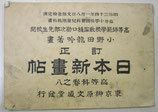 訂正 日本新画帖 高等科巻之八 小野田龍吟 東京榊原文盛堂