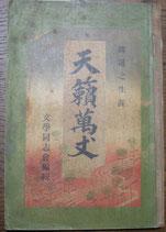 天籟萬丈 韓退之の生涯 文学同志会編刊