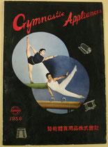 勢能体育用品株式会社カタログ 1956年