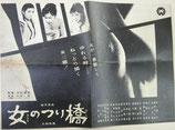 映画チラシ 女のつり橋 大映映画
