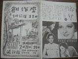 創作座3月公演 春愁記・鯡(にしん)