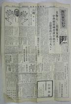 西部東京新聞9号 昭和28年8月31日 西部東京新聞社