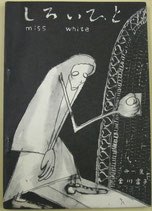 白い人 第一集 金川富子 自費出版
