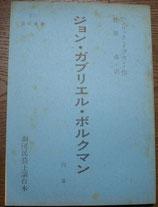 ジョン・ガブリエル・ボルクマン 四幕 劇団民芸上演台本