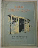 日鋼製 工場型スチールドアー 日本鋼材株式会社