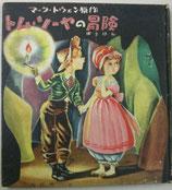 トム・ソーヤの冒険 世界童話文庫 日本書房