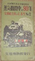蒸気機関車の80年 交通社会科のしおり2 交通博物館