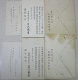 合祀通知書 二通 靖国神社