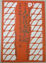 人形日本風土記 人形劇団プーク第57回公演 第6回日本の人形劇 伝統と現代