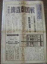 月刊前進座48号(昭和12年2月10日) 戦国群盗傳特集号