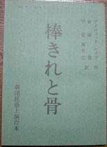 棒きれと骨 劇団民芸上演台本