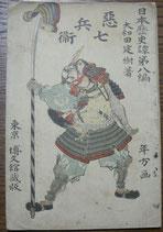日本歴史譚第八編 悪七兵衛