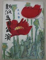 新派五月公演 新橋演舞場