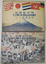 朝日新聞社 欧州訪問大飛行 記念画報 第一・第二 大阪朝日新聞社