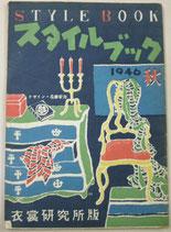 スタイルブック 1946年 秋 花森安治 衣裳研究所
