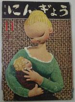 月刊にんぎょう2巻11号(昭和35年11月1日) 日本人形作家協会