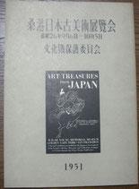 桑港日本古美術展覧会 昭和26年9月6日ー10月5日