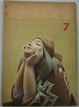 月刊にんぎょう3巻7号(昭和36年7月1日) 日本人形作家協会