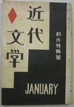 近代文学2巻1号(昭和6年1月1日) 近代文学社(丸井榮雄)