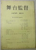 舞台監督 1979年 No.5 昭和54年1月