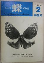 蝶 Acta Rhopalocerologica 2号(1977年11月23日) 中山當己 元元社