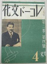 レコード文化 2巻4号(昭和17年4月1日) レコード文化社