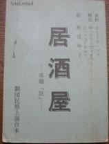 居酒屋ー原題「罠」ー 劇団民芸上演台本