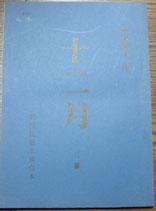 十二月 三幕 劇団民芸上演台本