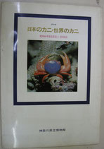 特別展 日本のカニ・世界のカニ