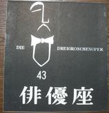 俳優座43