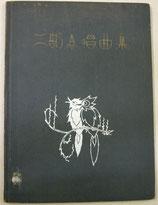 二部合唱曲集 井上武士・編 共益商社書店
