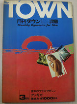 月刊タウン 3号(昭和42年3月1日) アサヒ芸能出版