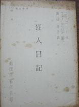 狂人日記 劇団民芸文芸部台本
