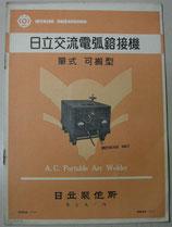 日立交流電弧鎔接機 単式 可搬型 日立製作所