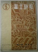 富士時報16巻2号(昭和14年2月)富士時報編輯部